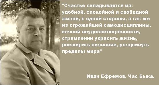 И.А. Ефремов о счастье